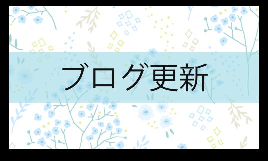 ブログ更新カテゴリーボタン